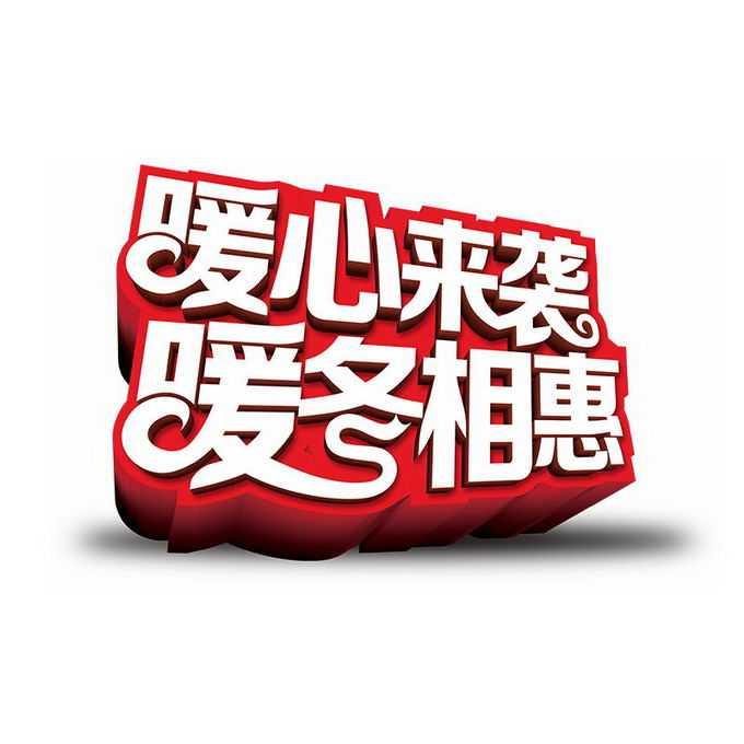 暖心来袭暖冬相惠电商促销字体6625889png免抠图片素材