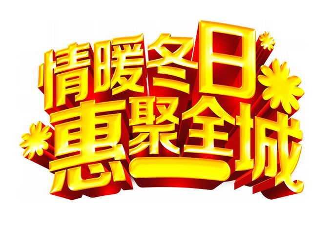 情暖冬日惠聚全城电商促销字体7488999png免抠图片素材