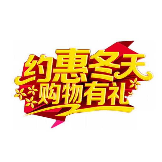 约惠冬天购物有礼金色电商促销字体3291861png免抠图片素材