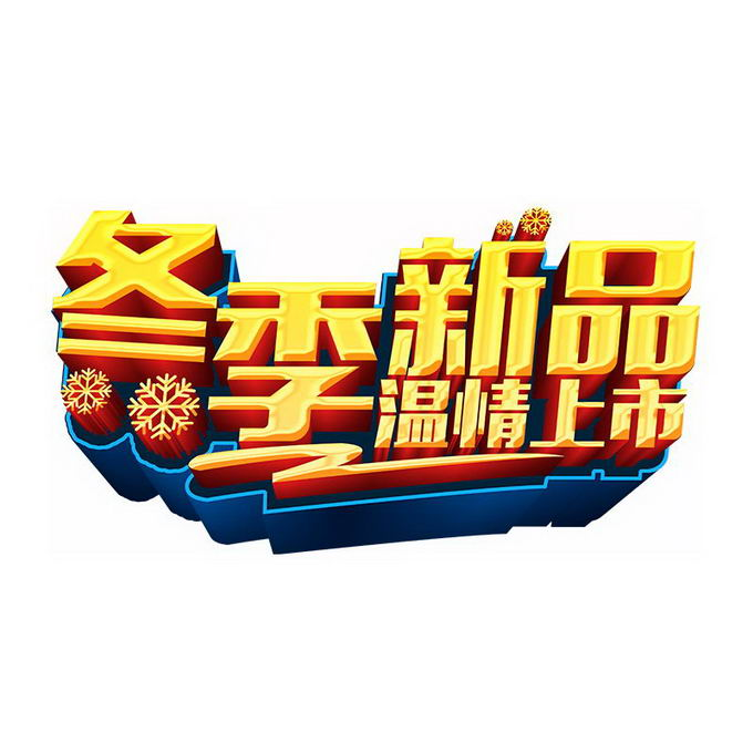 冬季新品温情上市电商促销字体1376083png免抠图片素材