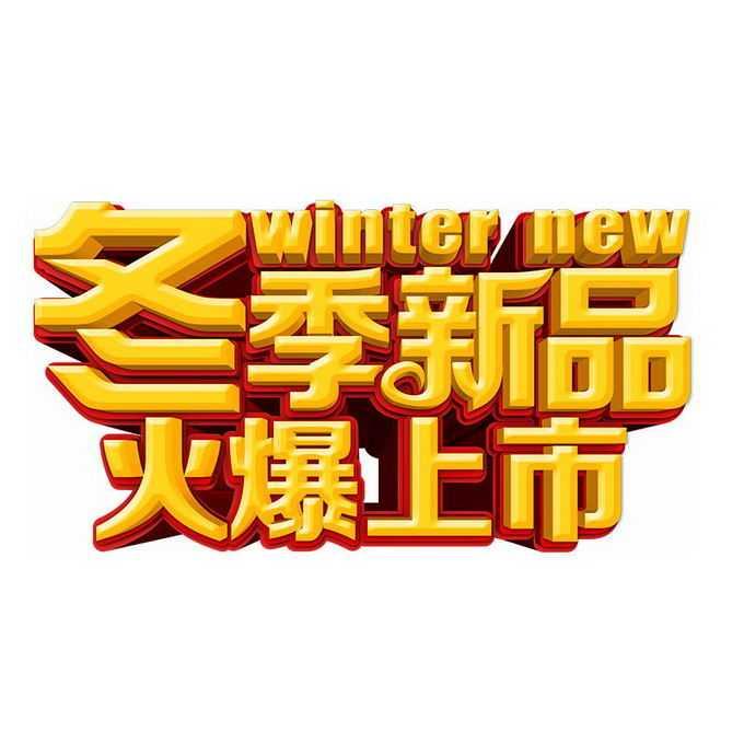 冬季新品火爆上市金色电商促销字体7093256png免抠图片素材