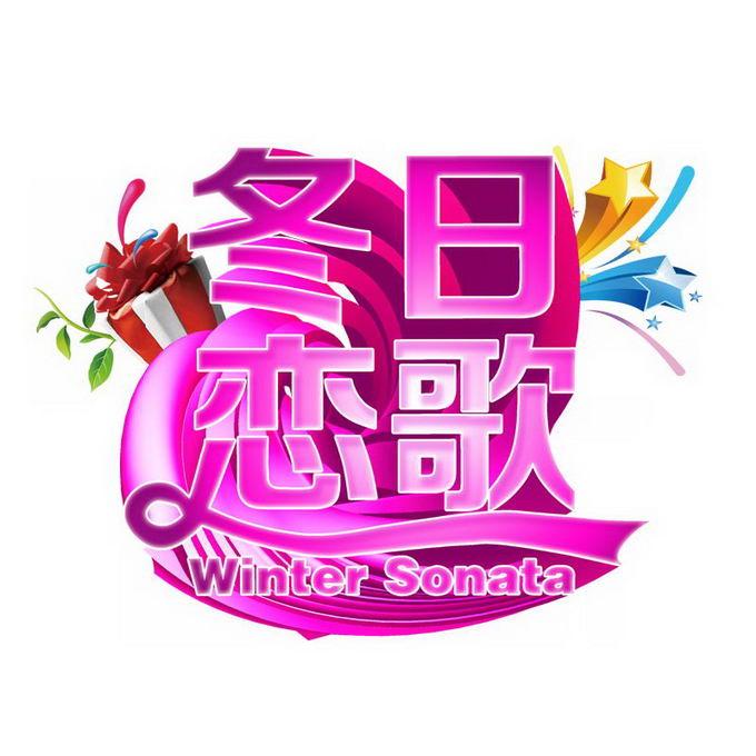 冬日恋歌红色促销字体6781531png免抠图片素材