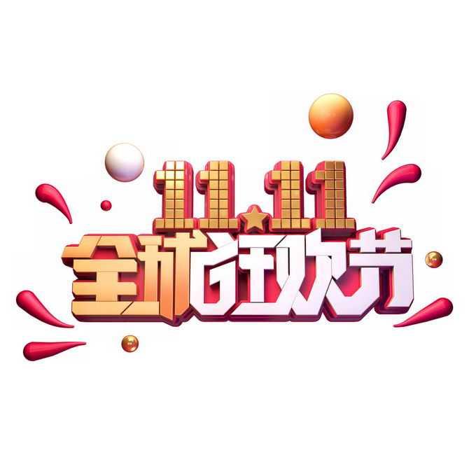 双十一全球狂欢节电商促销字体5495570png免抠图片素材