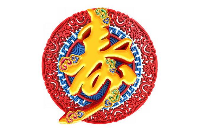 寿字艺术字老寿星生日字体1910330png免抠图片素材