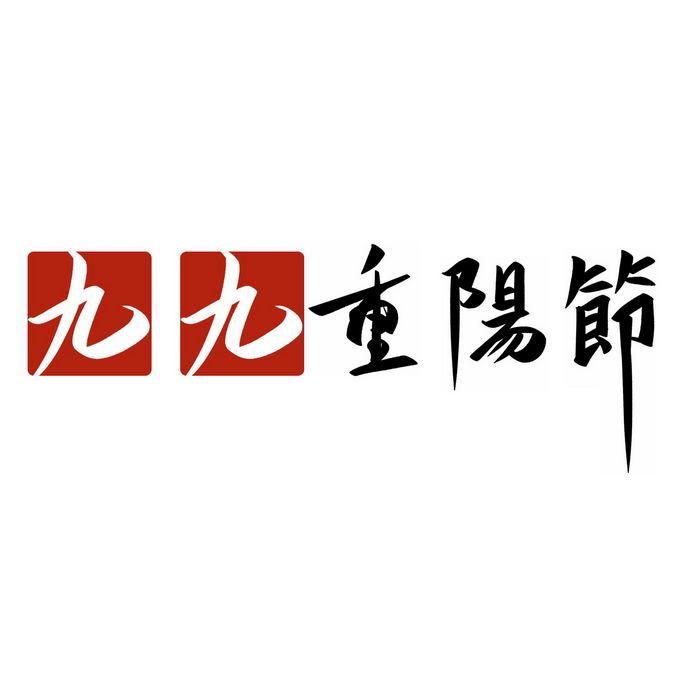 九九重阳节艺术字体繁体中文毛笔字4410378免抠图片素材