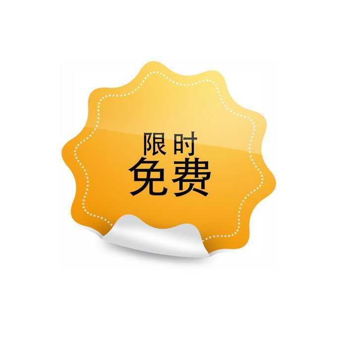 掀开一边的限时免费电商促销金色标签9347648免抠图片素材