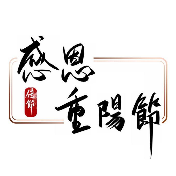 感恩重阳节艺术字体繁体中文毛笔字2893308免抠图片素材