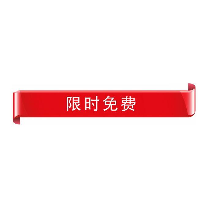 红色标签文本框标题框2708611免抠图片素材