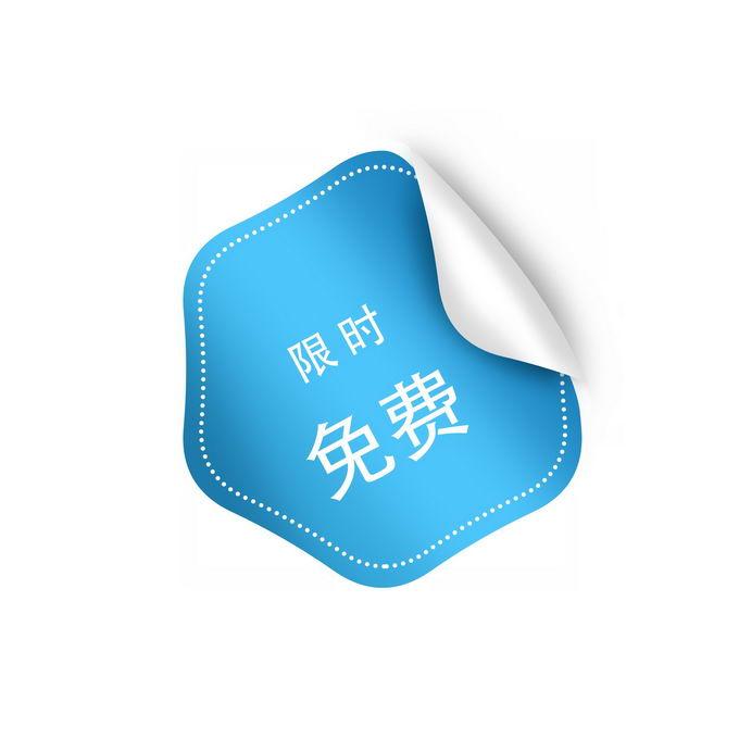 掀开一角的限时免费电商促销蓝色标签6105897免抠图片素材