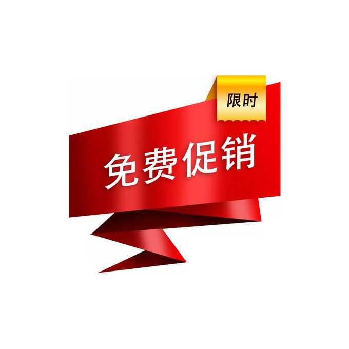 折纸风格免费促销文本框信息框红色标签3207210免抠图片素材