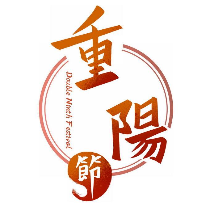 红色重阳节艺术字体繁体中文毛笔字5722000免抠图片素材