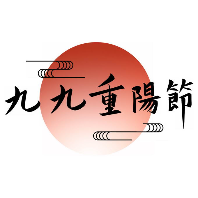 九九重阳节艺术字体繁体中文毛笔字4701521免抠图片素材