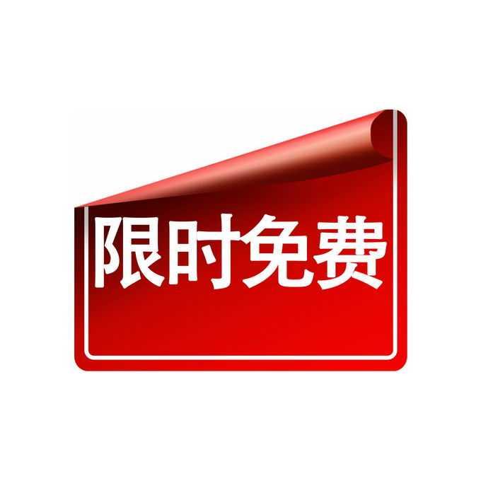 掀开一角的限时免费电商促销红色标签纸9425774免抠图片素材