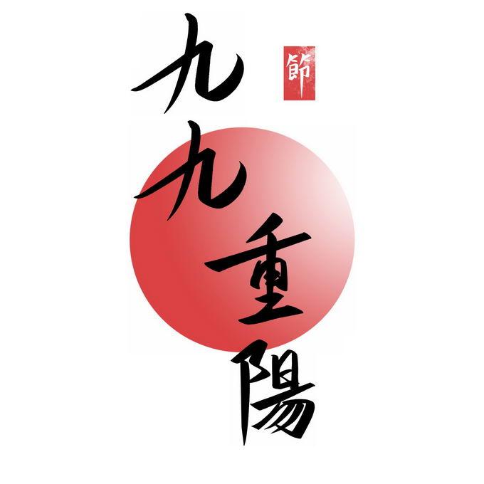 九九重阳节艺术字体繁体中文毛笔字2705236免抠图片素材