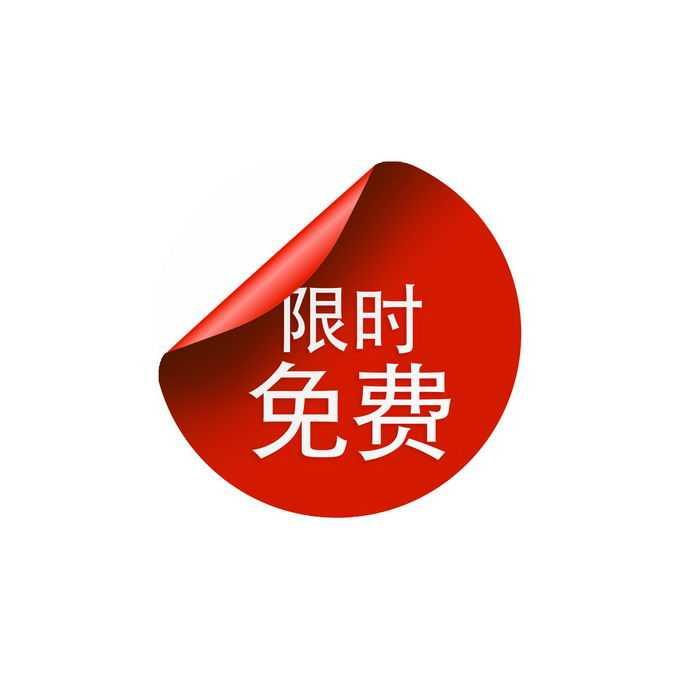 掀开一角显示免费电商促销红色标签圆形贴纸5479138免抠图片素材