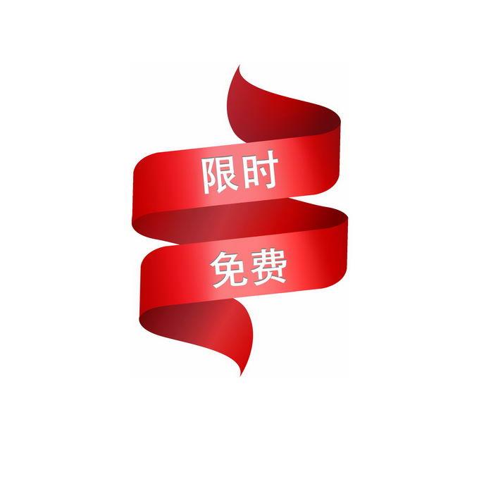 螺旋状红色促销标签8698559免抠图片素材