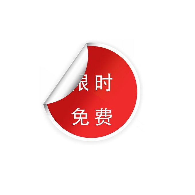 掀开一角的圆形红色促销标签4402747免抠图片素材