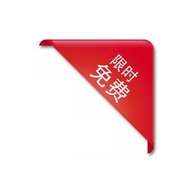 红色限时免费促销标签角标9257022免抠图片素材
