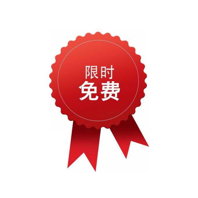 红色显示免费促销标签免单8302855免抠图片素材