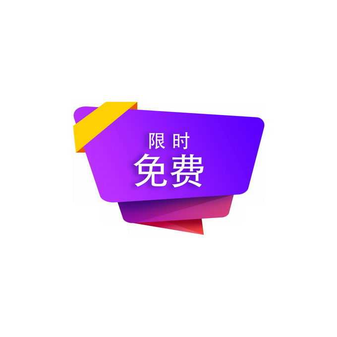 紫色多边形渐变色限时免费促销标签免单9786715免抠图片素材