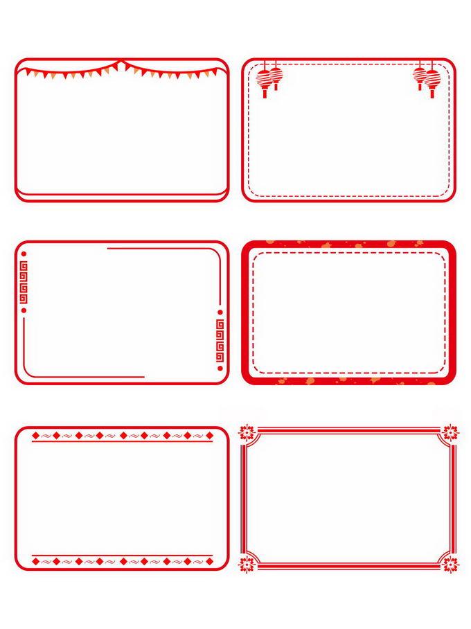 6款红色新年春节边框7974929免抠图片素材
