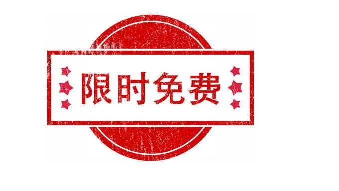 红色印章风格限时免费促销标签3217587免抠图片素材