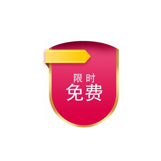 盾牌形状红色限时免费电商促销标签9988175免抠图片素材