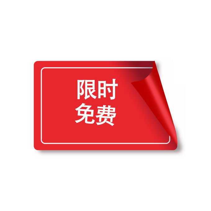 掀开一边的限时免费电商促销红色标签8205425免抠图片素材