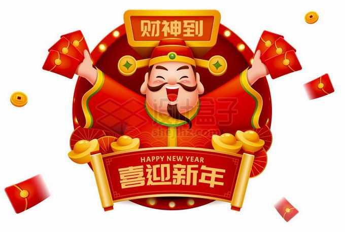 卡通财神拿着红包喜迎新年春节插画5286297矢量图片免抠素材