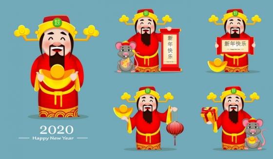 5款2020年鼠年新年快乐恭喜发财的财神爷图片免抠矢量素材