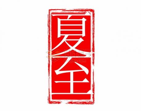 夏至节气红色印章449208png图片素材