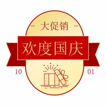 欢度国庆节红黄色促销标签168734png图片素材
