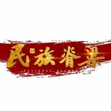 金色毛笔字民族脊梁艺术字体png图片免抠素材