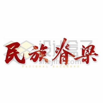 红色毛笔字民族脊梁艺术字体png图片免抠素材