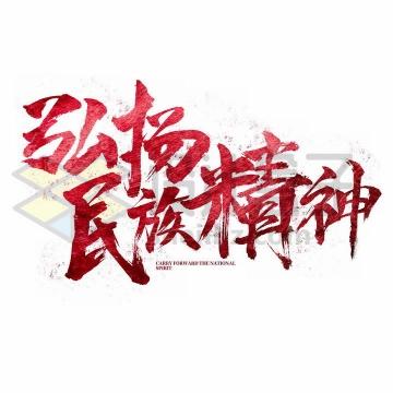 红色毛笔字弘扬民族精神艺术字体png图片免抠素材
