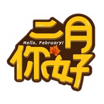 黄色卡通风格二月你好艺术字体png图片免抠素材