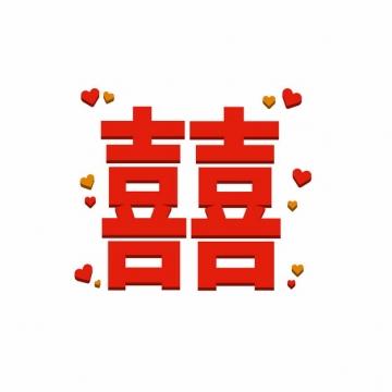 红双喜立体字体391843png矢量图片素材