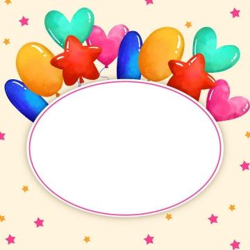 彩色五角星心形气球椭圆形边框文本框图片免抠素材