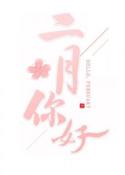 粉色二月你好桃花装饰艺术字体png图片免抠素材