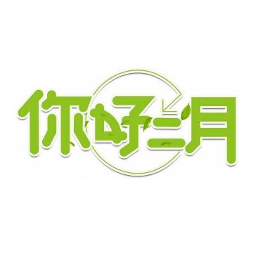 树叶装饰绿色你好二月艺术字体png图片免抠素材