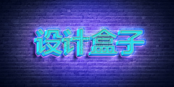 墙上发光的蓝色霓虹灯字体样机747962psd/png图片素材