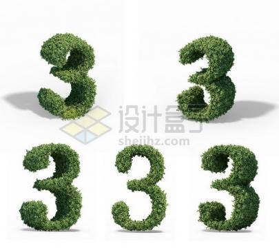 5个不同角度的植物修剪造型数字3艺术字体753170psd/png图片素材