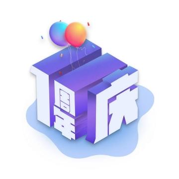 创意立体风格气球装饰一周年庆字体图片免抠素材