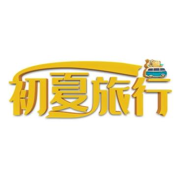 金色立体字体初夏旅行夏日旅游字体图片免抠素材