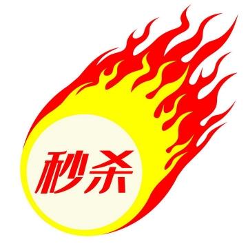 红黄色火焰上的秒杀促销标签图片免抠矢量素材