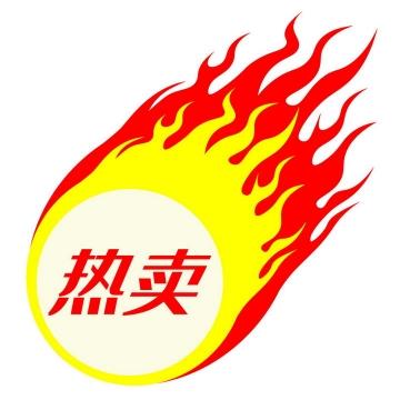 红黄色火焰上的热卖促销标签图片免抠矢量素材