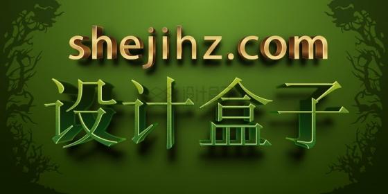 金色和绿色立体字体样机png图片免抠矢量素材