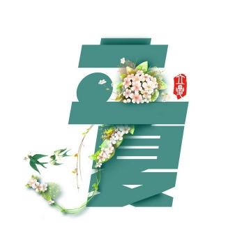 清新风格花卉燕子装饰二十四节气之立夏节气字体图片免抠素材