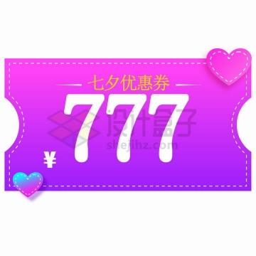 紫色渐变色风格虚线描边的七夕节优惠券png图片免抠矢量素材