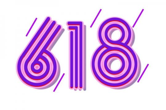 创意紫色粉色相间天猫京东618购物节年中大促字体图片免抠素材